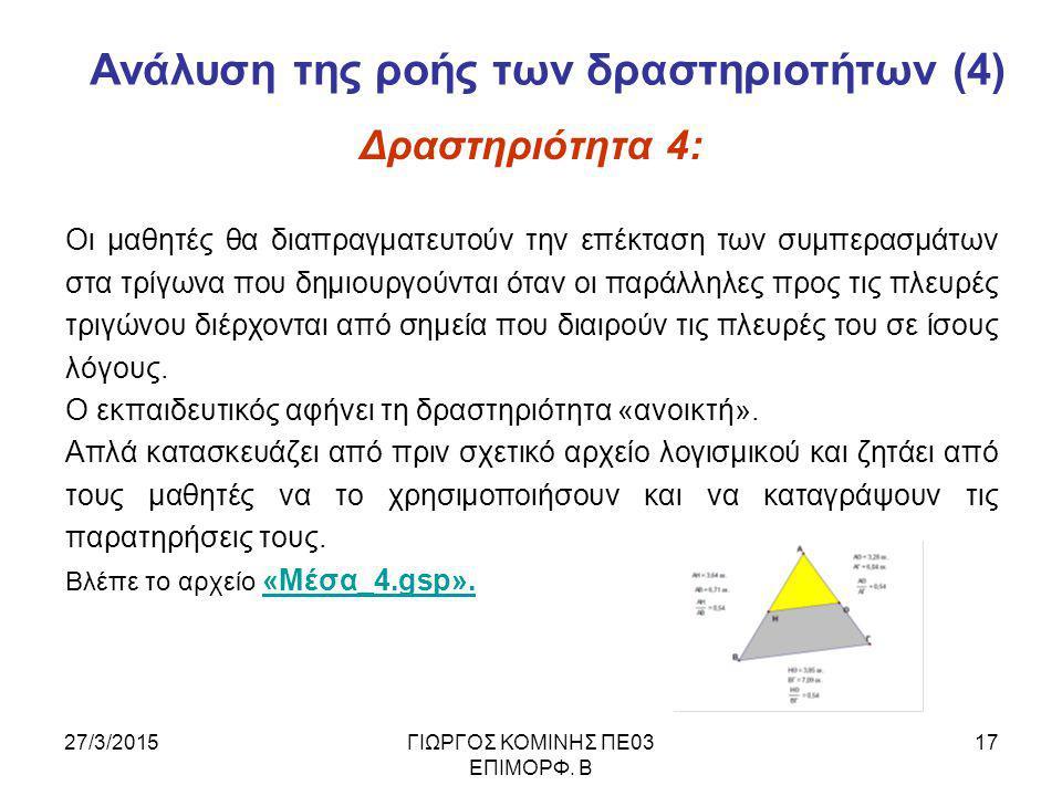 Ανάλυση της ροής των δραστηριοτήτων (4)