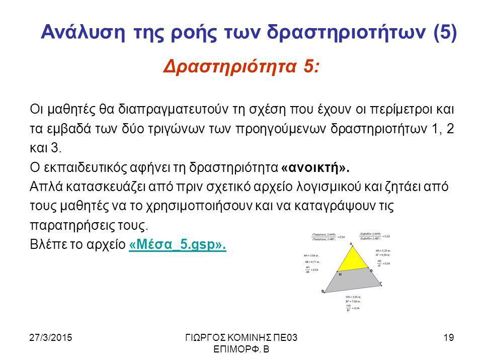 Ανάλυση της ροής των δραστηριοτήτων (5)