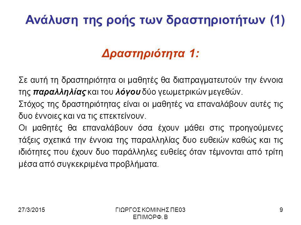 Ανάλυση της ροής των δραστηριοτήτων (1)