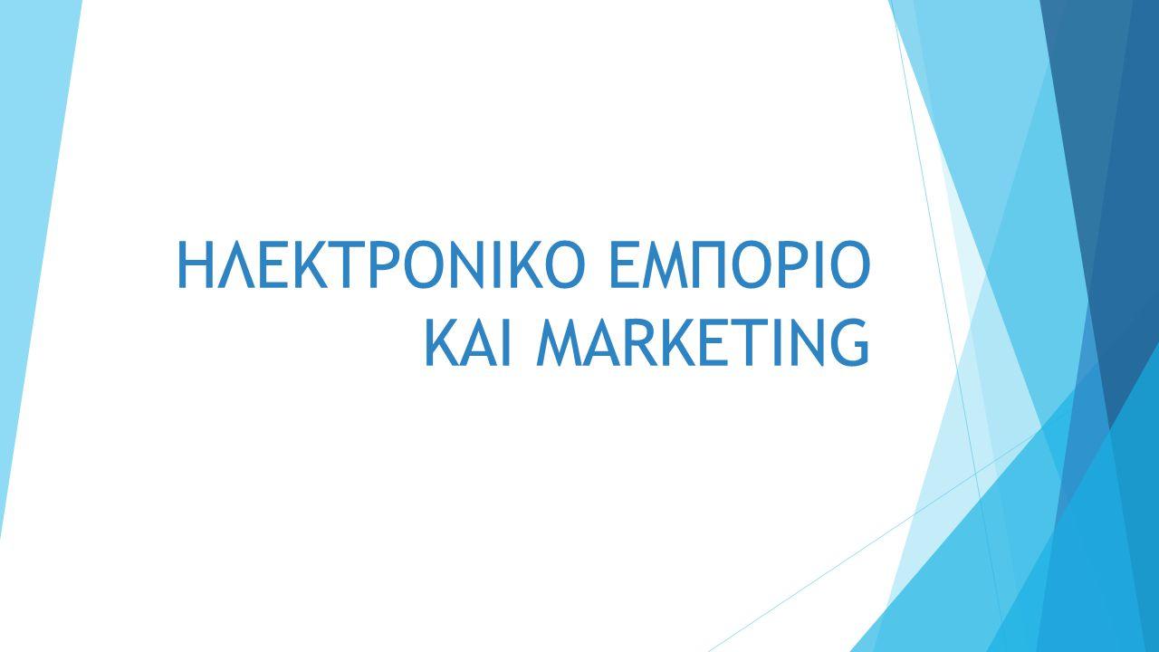 ΗΛΕΚΤΡΟΝΙΚΟ ΕΜΠΟΡΙΟ ΚΑΙ MARKETING