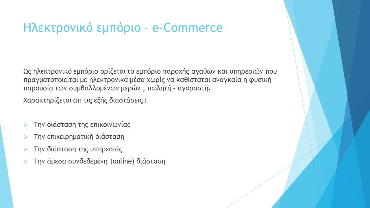 Ηλεκτρονικό εμπόριο – e-Commerce