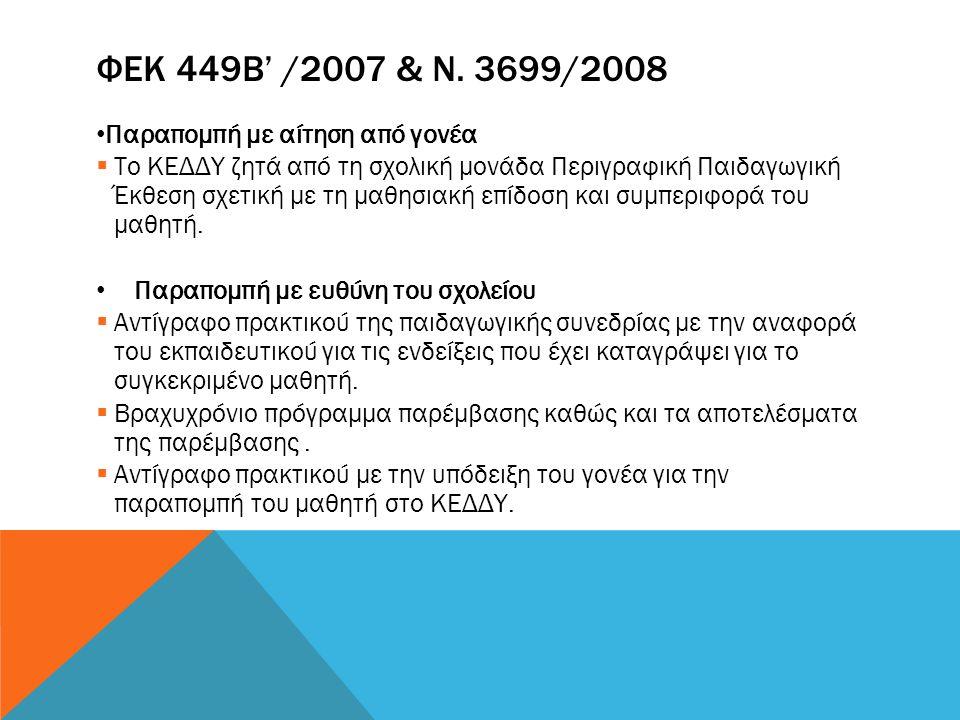 ΦΕΚ 449β' /2007 & Ν. 3699/2008 Παραπομπή με αίτηση από γονέα