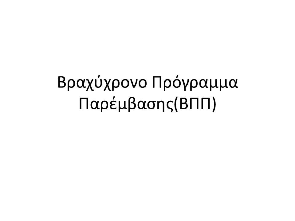 Βραχύχρονο Πρόγραμμα Παρέμβασης(ΒΠΠ)