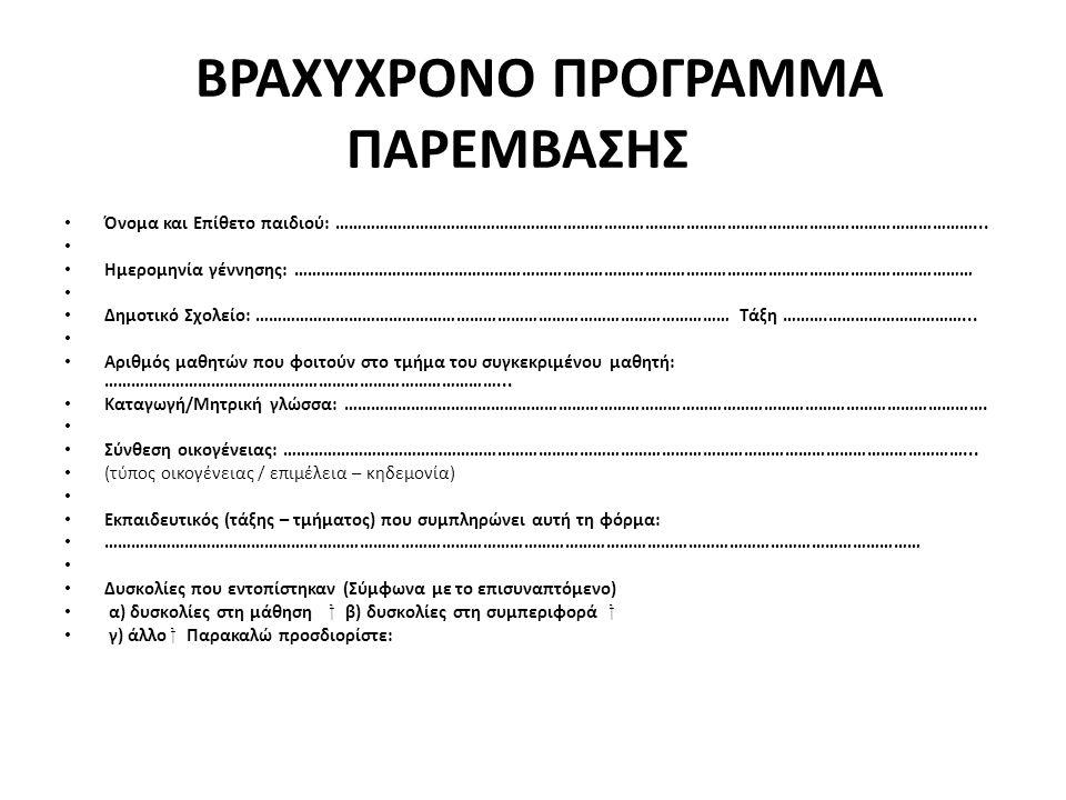 ΒΡΑΧΥΧΡΟΝΟ ΠΡΟΓΡΑΜΜΑ ΠΑΡΕΜΒΑΣΗΣ