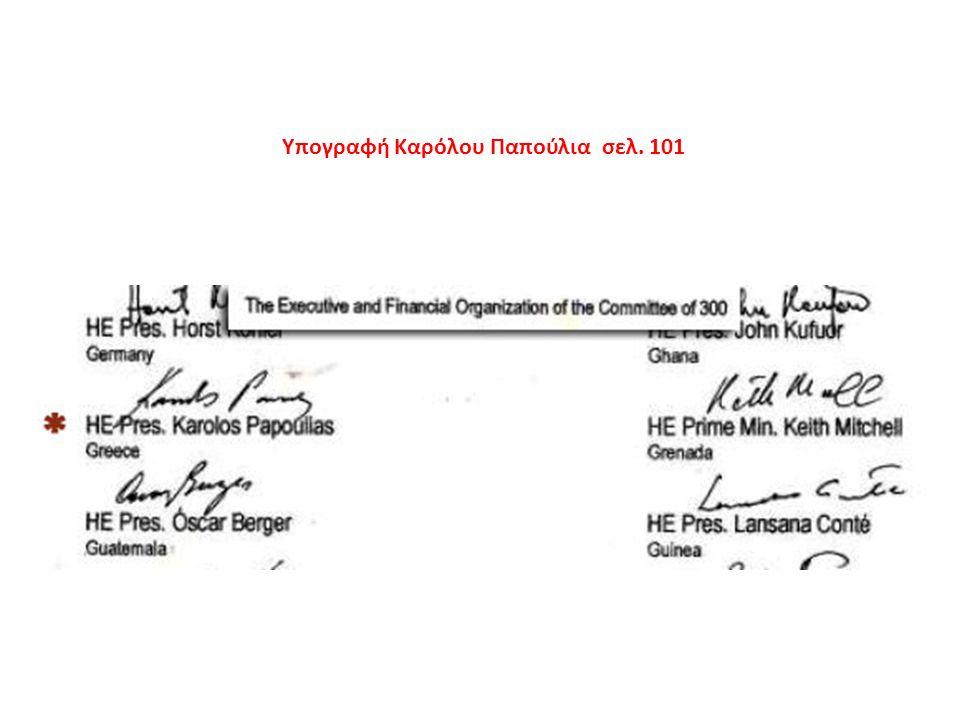Υπογραφή Καρόλου Παπούλια σελ. 101