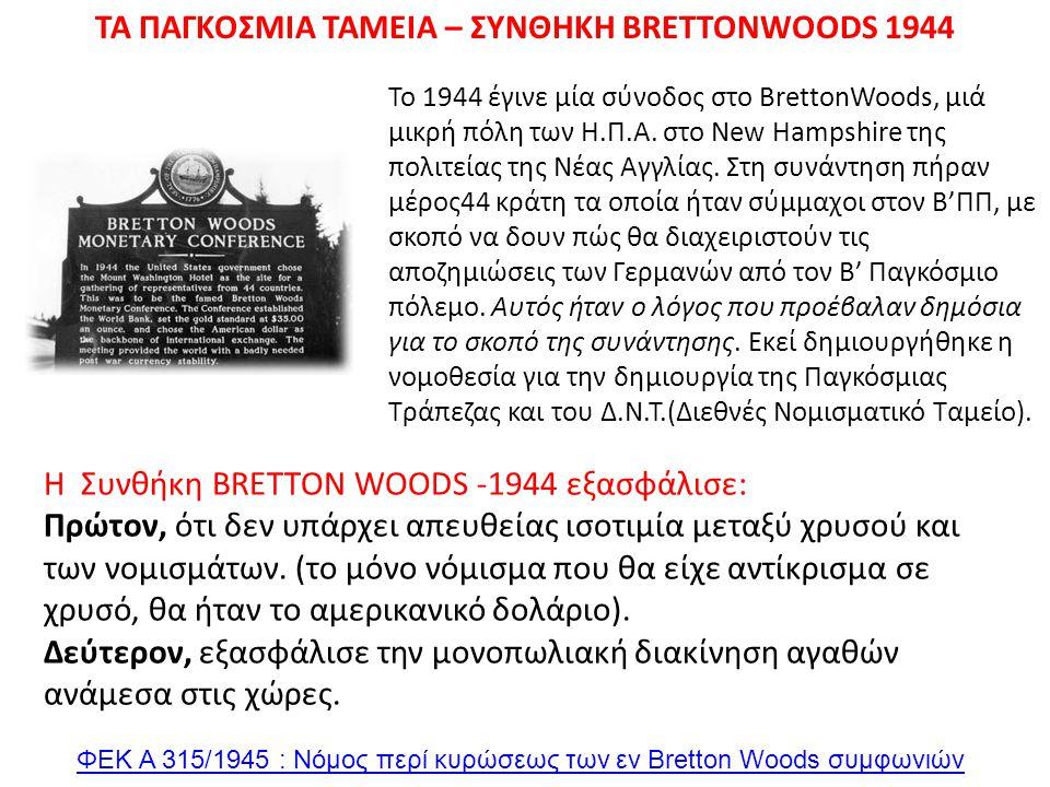 ΤΑ ΠΑΓΚΟΣΜΙΑ ΤΑΜΕΙΑ – ΣΥΝΘΗΚΗ BRETTONWOODS 1944