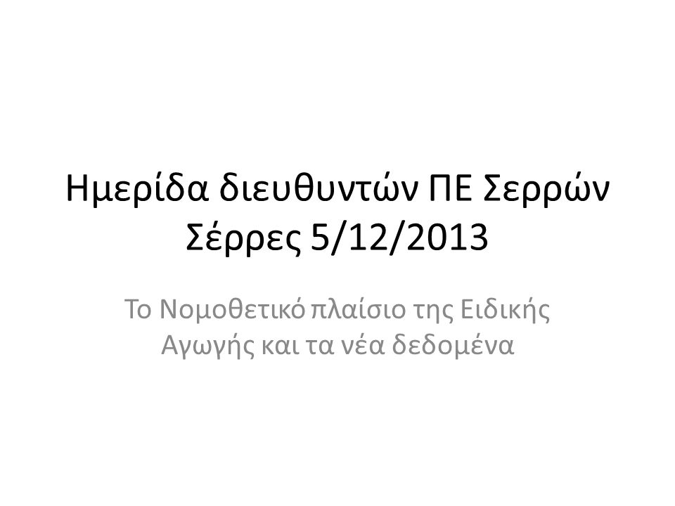 Ημερίδα διευθυντών ΠΕ Σερρών Σέρρες 5/12/2013