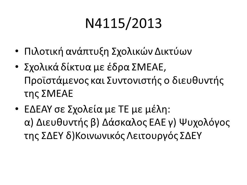 Ν4115/2013 Πιλοτική ανάπτυξη Σχολικών Δικτύων