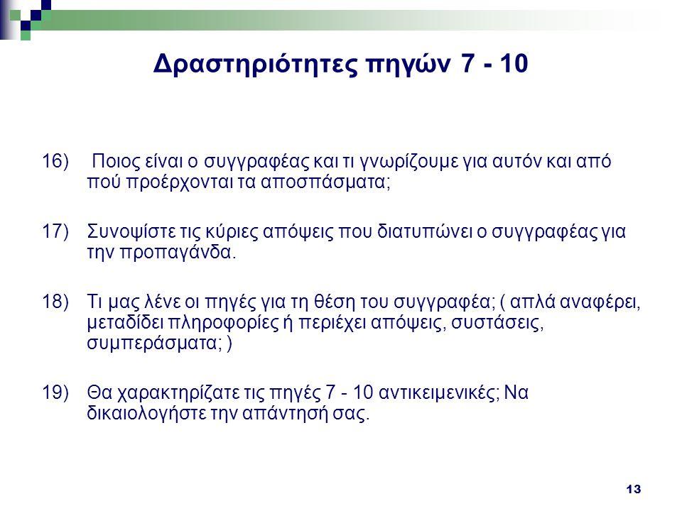Δραστηριότητες πηγών 7 - 10