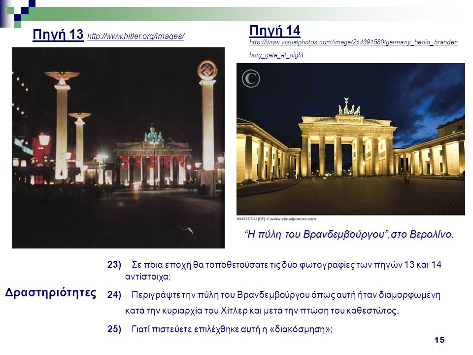 Η πύλη του Βρανδεμβούργου ,στο Βερολίνο.