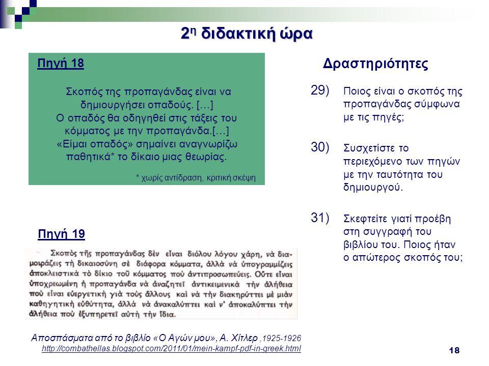 2η διδακτική ώρα Δραστηριότητες Πηγή 18 Πηγή 19