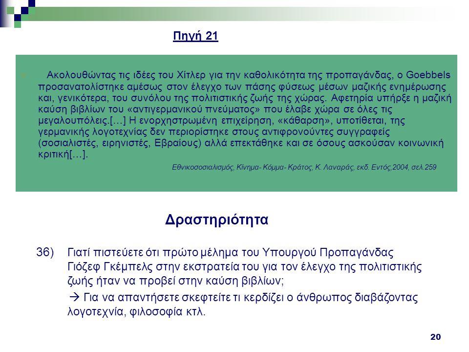 Πηγή 21