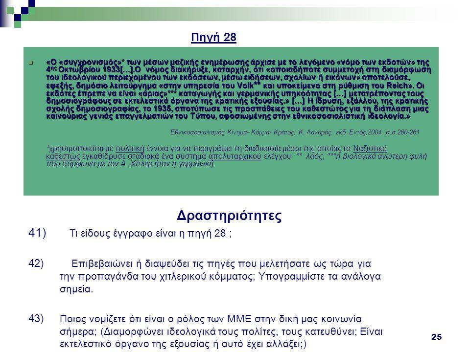 Δραστηριότητες Πηγή 28 Τι είδους έγγραφο είναι η πηγή 28 ;
