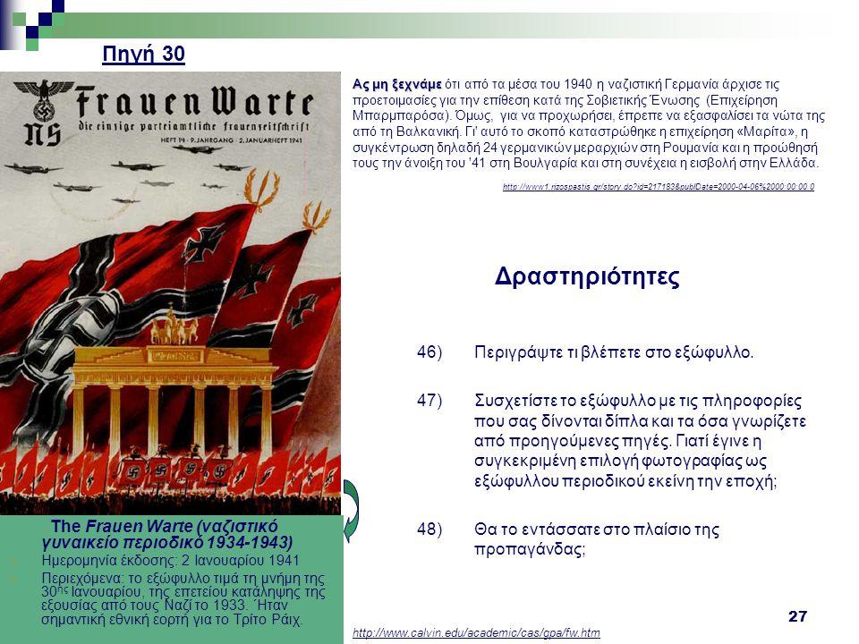 Δραστηριότητες Πηγή 30 Περιγράψτε τι βλέπετε στο εξώφυλλο.
