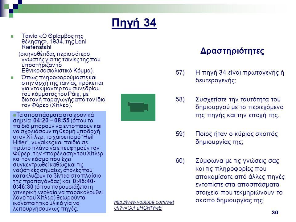 Πηγή 34 Δραστηριότητες Η πηγή 34 είναι πρωτογενής ή δευτερογενής;