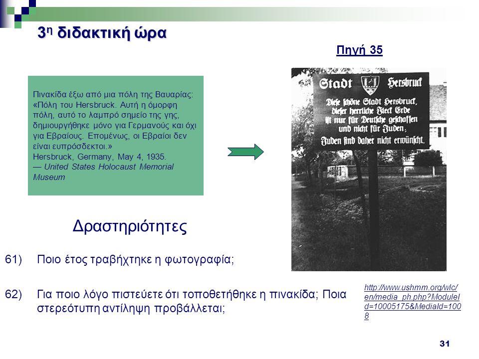 Δραστηριότητες 3η διδακτική ώρα Πηγή 35