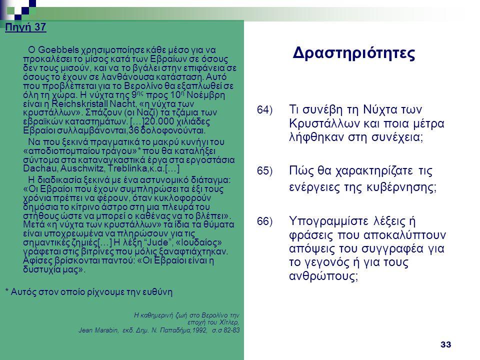 Πηγή 37
