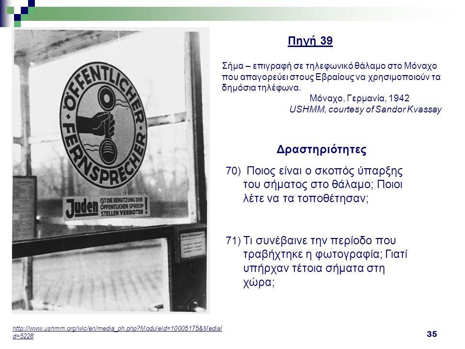 Πηγή 39