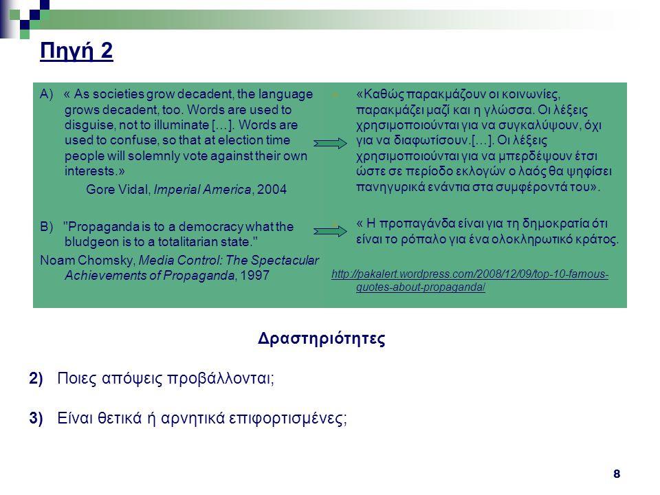 Πηγή 2 Δραστηριότητες 2) Ποιες απόψεις προβάλλονται;