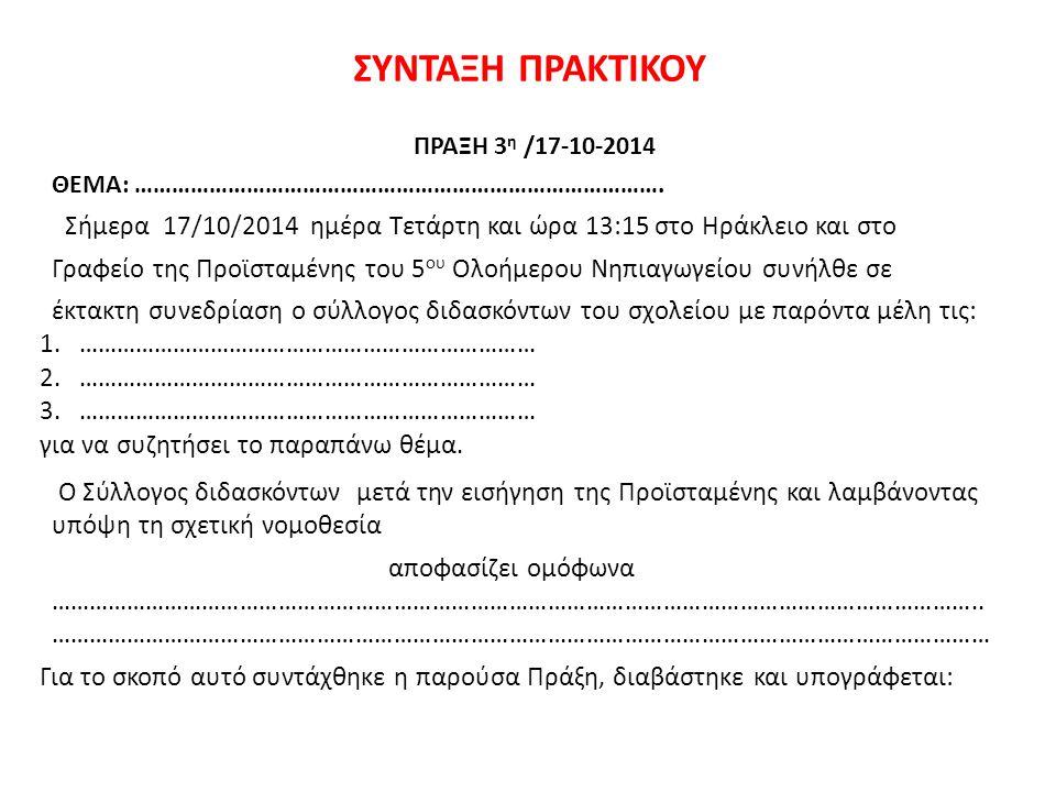 ΣΥΝΤΑΞΗ ΠΡΑΚΤΙΚΟΥ ΠΡΑΞΗ 3η /17-10-2014