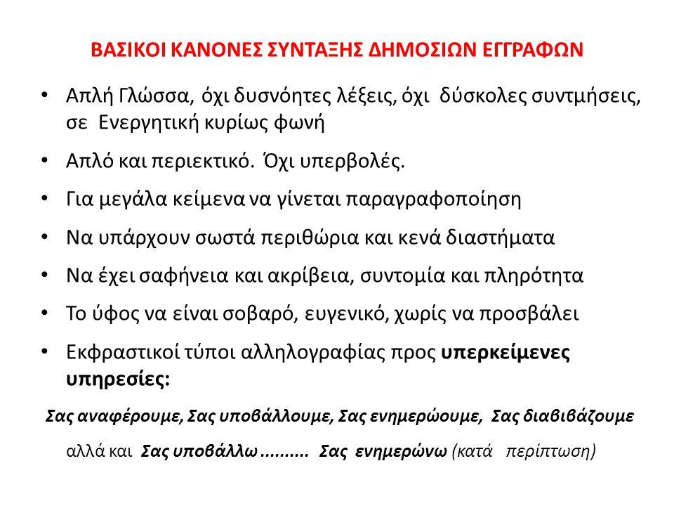 ΒΑΣΙΚΟΙ ΚΑΝΟΝΕΣ ΣΥΝΤΑΞΗΣ ΔΗΜΟΣΙΩΝ ΕΓΓΡΑΦΩΝ