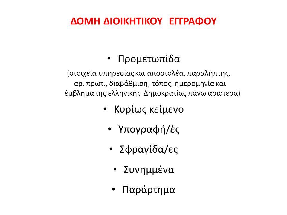 ΔΟΜΗ ΔΙΟΙΚΗΤΙΚΟΥ ΕΓΓΡΑΦΟΥ