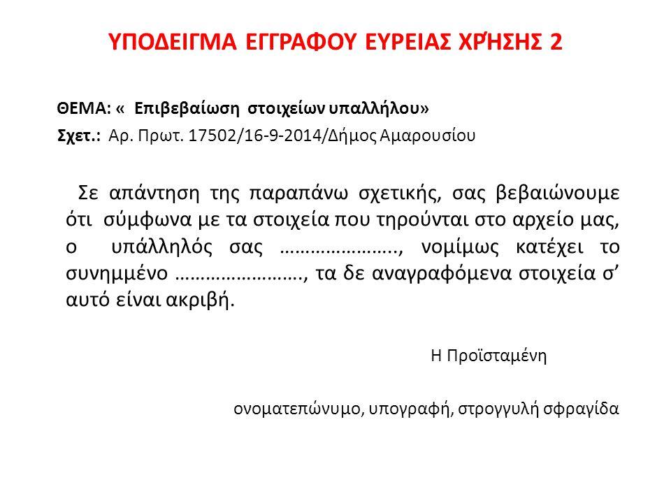 ΥΠΟΔΕΙΓΜΑ ΕΓΓΡΑΦΟΥ ΕΥΡΕΙΑΣ ΧΡΉΣΗΣ 2