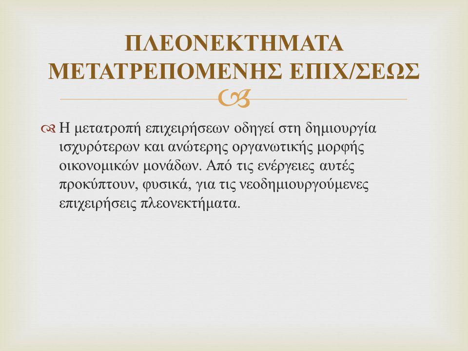 ΠΛΕΟΝΕΚΤΗΜΑΤΑ ΜΕΤΑΤΡΕΠΟΜΕΝΗΣ ΕΠΙΧ/ΣΕΩΣ