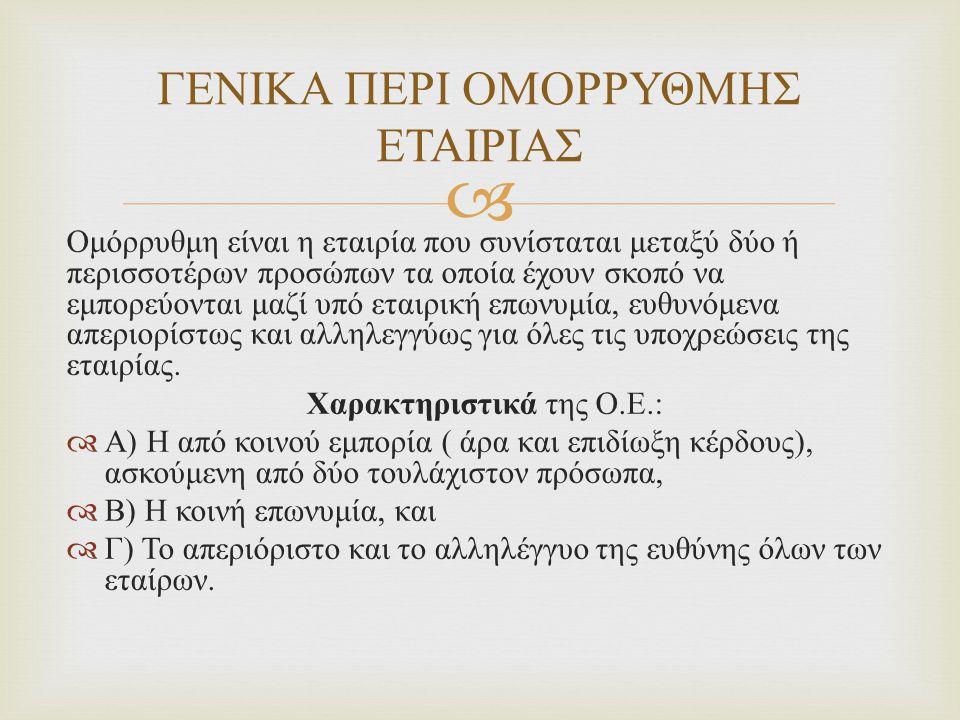 ΓΕΝΙΚΑ ΠΕΡΙ ΟΜΟΡΡΥΘΜΗΣ ΕΤΑΙΡΙΑΣ