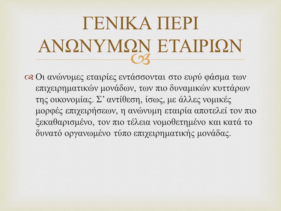 ΓΕΝΙΚΑ ΠΕΡΙ ΑΝΩΝΥΜΩΝ ΕΤΑΙΡΙΩΝ