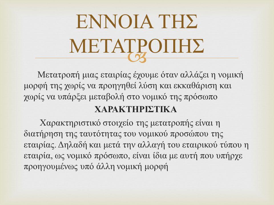 ΕΝΝΟΙΑ ΤΗΣ ΜΕΤΑΤΡΟΠΗΣ