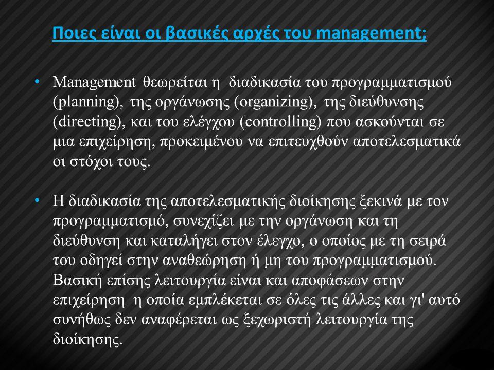Ποιες είναι οι βασικές αρχές του management;
