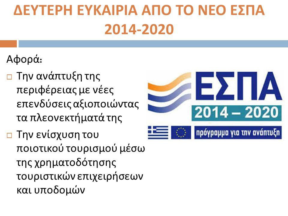 ΔΕΥΤΕΡΗ ΕΥΚΑΙΡΙΑ ΑΠΟ ΤΟ ΝΕΟ ΕΣΠΑ 2014-2020