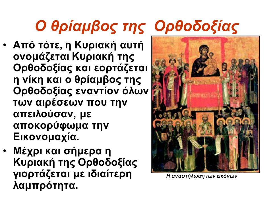 Ο θρίαμβος της Ορθοδοξίας