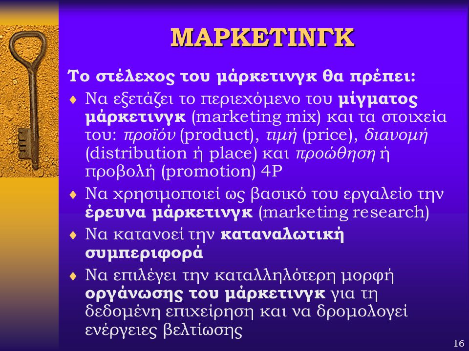 ΜΑΡΚΕΤΙΝΓΚ Το στέλεχος του μάρκετινγκ θα πρέπει: