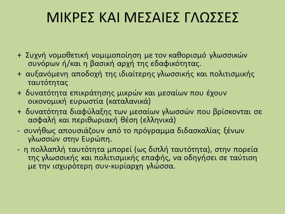 ΜΙΚΡΕΣ ΚΑΙ ΜΕΣΑΙΕΣ ΓΛΩΣΣΕΣ