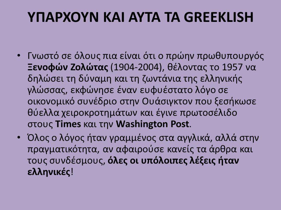 ΥΠΑΡΧΟΥΝ ΚΑΙ ΑΥΤΑ ΤΑ GREEKLISH