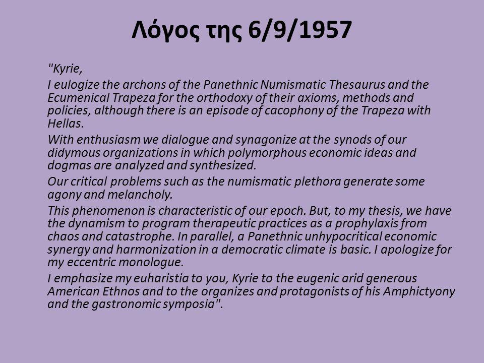 Λόγος της 6/9/1957 Kyrie,