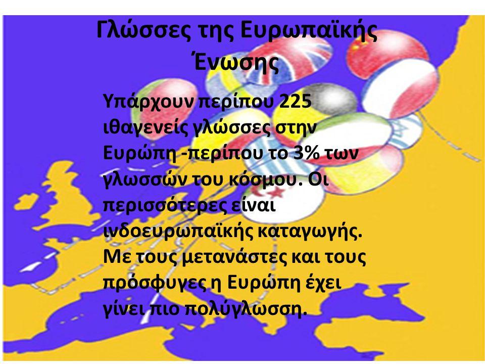 Γλώσσες της Ευρωπαϊκής Ένωσης