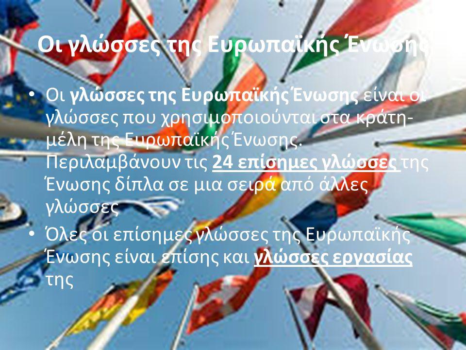 Οι γλώσσες της Ευρωπαϊκής Ένωσης