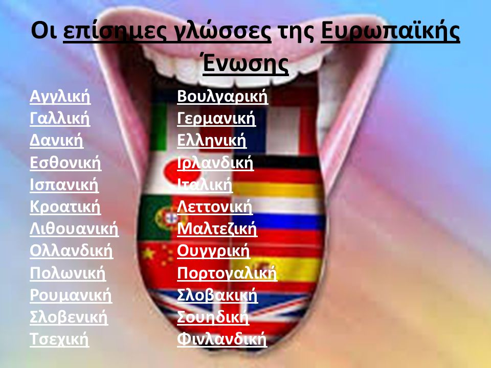 Οι επίσημες γλώσσες της Ευρωπαϊκής Ένωσης