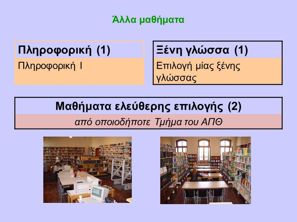 Μαθήματα ελεύθερης επιλογής (2)