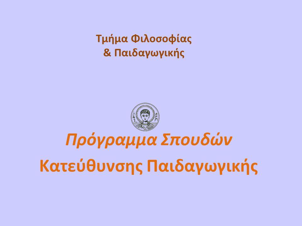 Τμήμα Φιλοσοφίας & Παιδαγωγικής