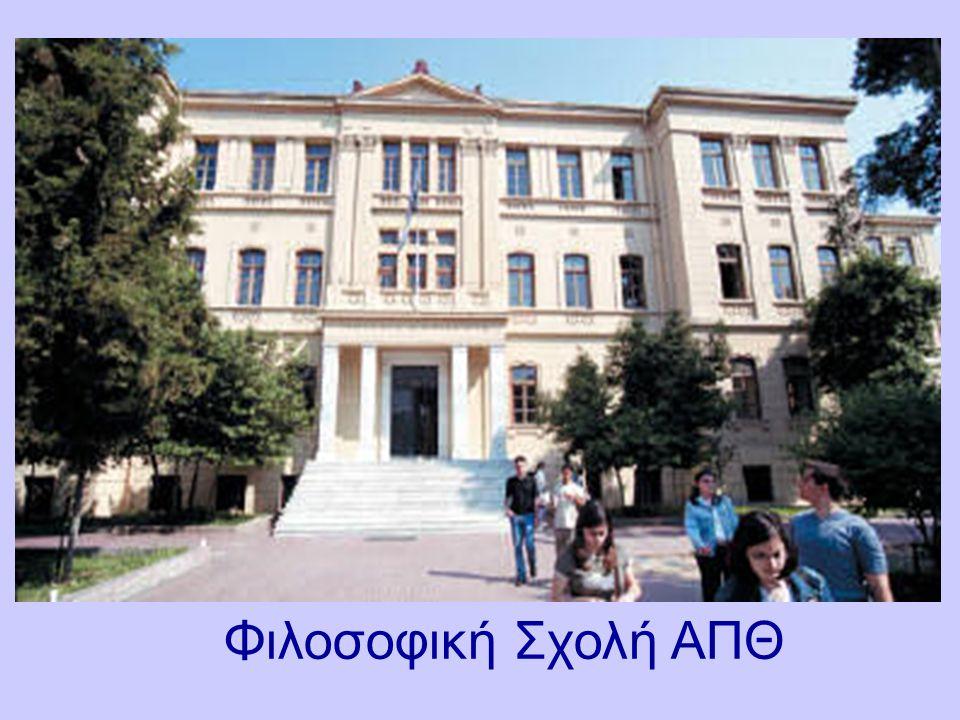 Φιλοσοφική Σχολή ΑΠΘ