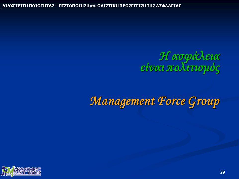 Η ασφάλεια είναι πολιτισμός Management Force Group