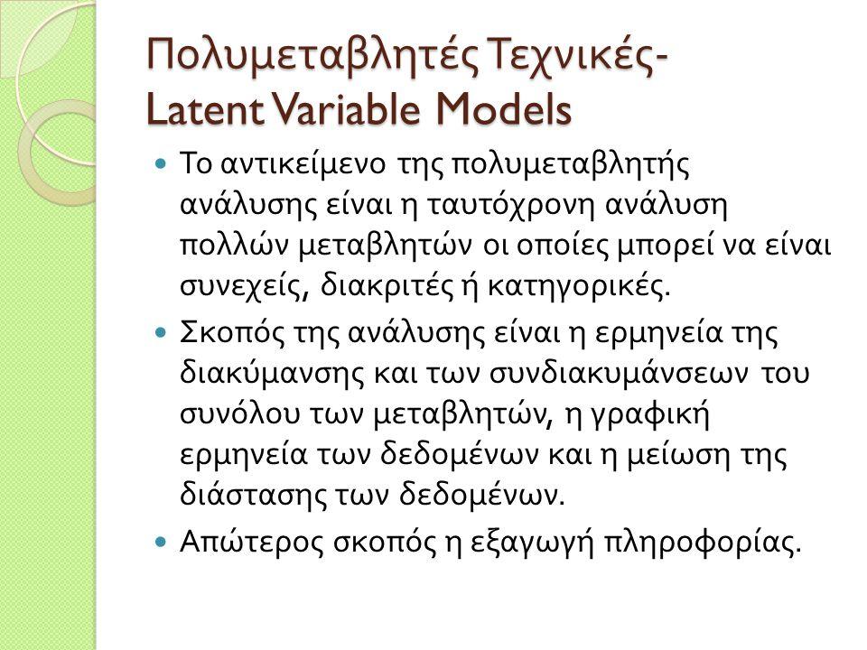Πολυμεταβλητές Τεχνικές- Latent Variable Models
