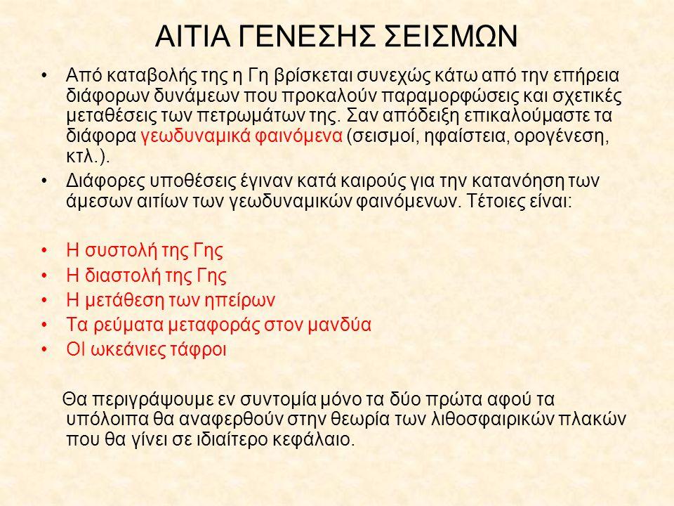 ΑΙΤΙΑ ΓΕΝΕΣΗΣ ΣΕΙΣΜΩΝ