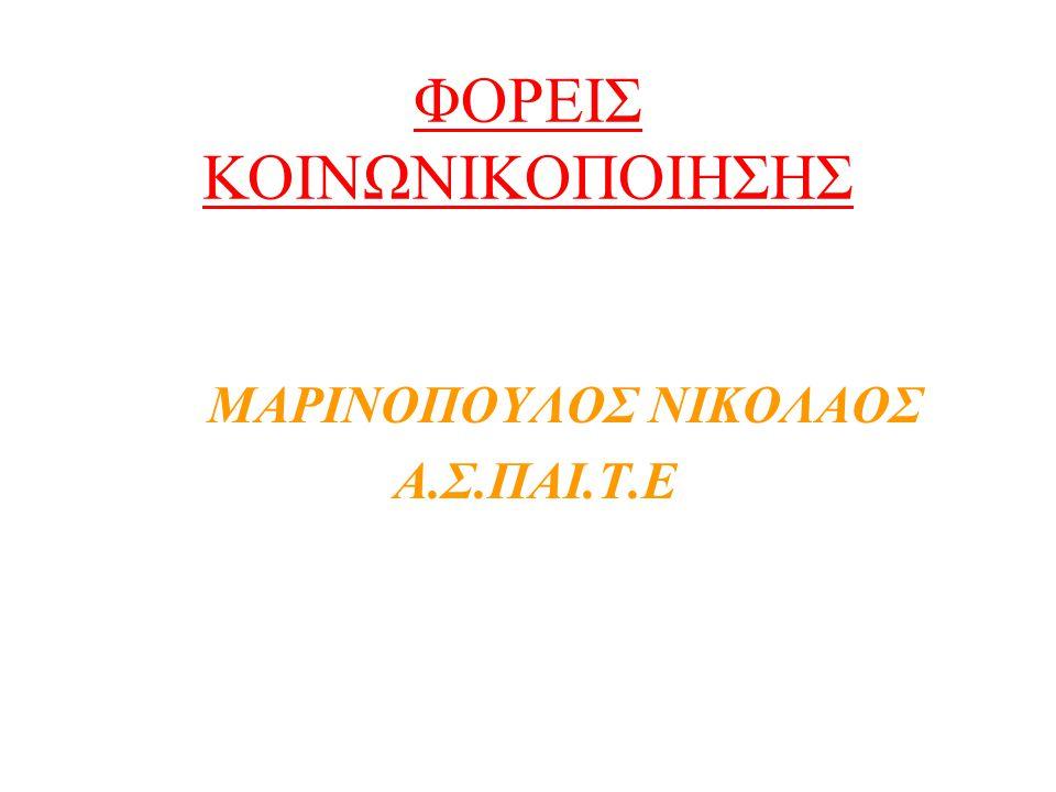 ΦΟΡΕΙΣ ΚΟΙΝΩΝΙΚΟΠΟΙΗΣΗΣ