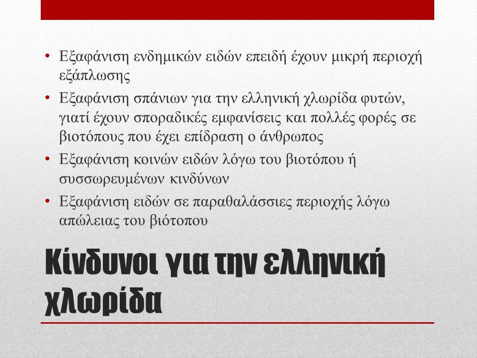 Κίνδυνοι για την ελληνική χλωρίδα