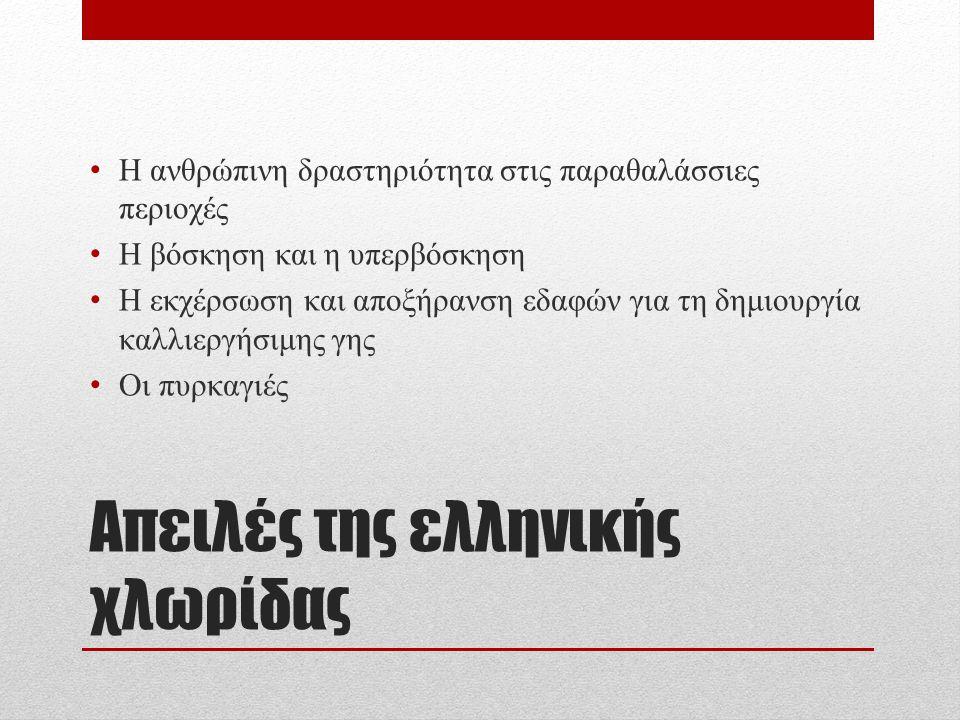 Απειλές της ελληνικής χλωρίδας